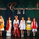 Межнациональный конкурс «Мисс Содружество — 2016»