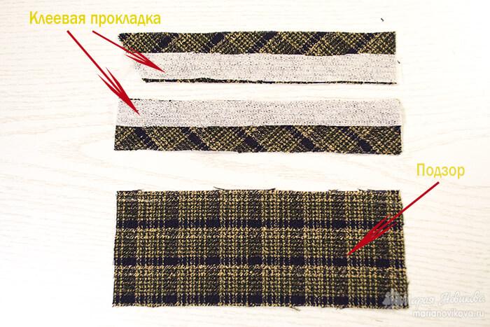 Обтачки и подзор для кармана