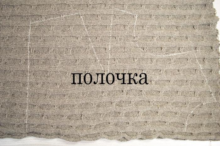 Перевести выкройку на ткань