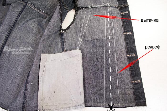 Нанесение вытачек и рельефов на куртке