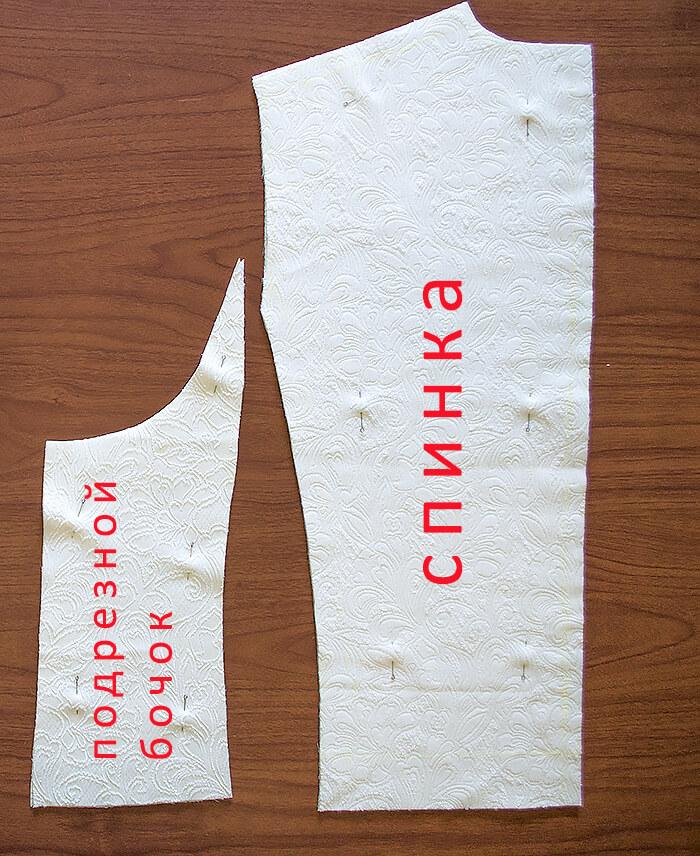 Спинка и подрезной бочок жилета